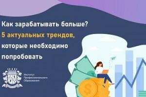 Как перестать жить от зарплаты до зарплаты и пробить финансовый потолок? 5 простых техник