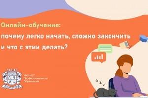 Онлайн-обучение: почему легко начать, сложно закончить и что с этим делать