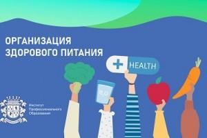 Организация здорового питания