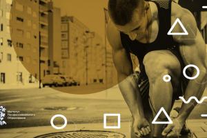 Профессия «Менеджмент в сфере физической культуры и спорта»