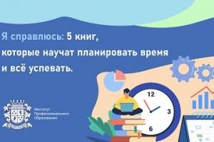 Я справлюсь: 5 книг, которые научат планировать время и всё успевать