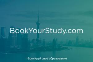 """BookYourStudy и  """"Институт профессионального образования"""" стали партнерами!"""