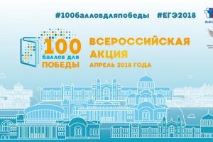В этом году Всероссийская акция «100 баллов для победы» состоится в четвёртый раз