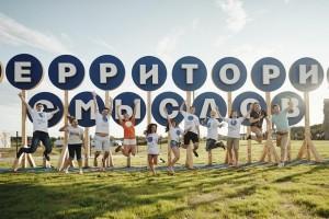 Начал работу Всероссийский молодежный форум «Территория смыслов на Клязьме»