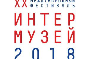 В Москве в четверг открылся XX Международный фестиваль «Интермузей-2018»