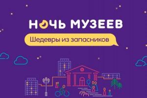 Ночь музеев — 2018