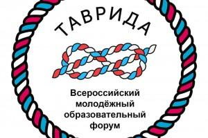Стартовал прием заявок на участие во Всероссийском молодежном образовательном форуме «Таврида»