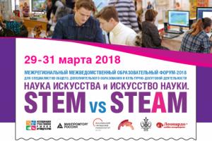 В Москве начал работу VIII Межрегиональный межведомственный образовательный форум «Наука искусства и искусство науки. STEM vs STEAM».