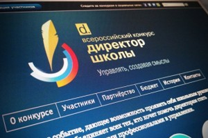 В России проходит Всероссийский конкурс «Директор школы»