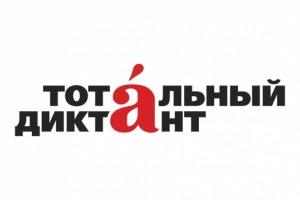 В России Тотальный диктант писали 186 тысяч 150 человек