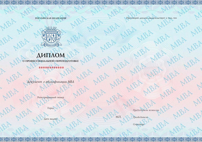 Российский диплом степени «Master of Business Administration»